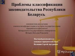 Презентация на тему Научный руководитель кандидат юридических  1 Научный руководитель кандидат юридических наук
