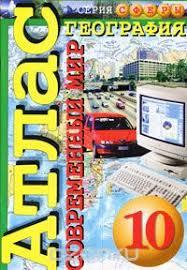 Заяц Д Атлас География Современный мир класс  Атлас География Современный мир 10 класс СФЕРЫ