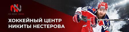 Хоккейный центр Никиты <b>Нестерова</b> | ВКонтакте