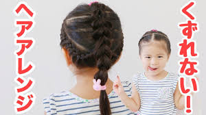 運動会の髪型幼稚園女の子向け帽子がかぶれるアレンジは編み込みが人気