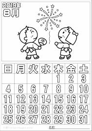 季節のぬりえカレンダー介護のレクリエーションデイサービス
