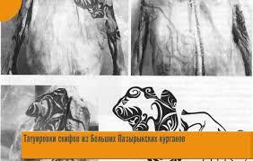 татуировки скифов из больших пазырыкских курганов