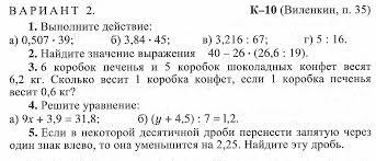 Приказ от г № Рабочая программа по учебному предмету   Умножение и деление десятичных дробей на натуральные числа Контрольная работа №11
