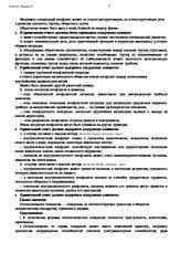 ответы к контролю соц сфера doc Социальная сфера контрольная   Социальная сфера контрольная работа по обществознанию 11 класс