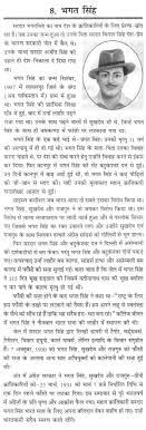 gallery bhagat singh biography in hindi virtual online reference bhagat singh in hindi essay sample resume for certified nursing
