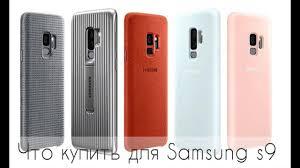 Что купить для Samsung Galaxy s9 - YouTube
