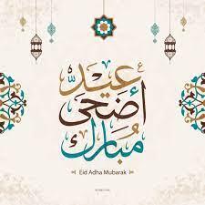 تهنئه بمناسبه عيد الاضحى المبارك 2021 مكتوبة اجمل عبارات المعايدات 2021 Eid  Adha Mubarak | وافضل صور تهنئة العيد الكبير