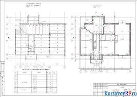 Курсовой проект здания двухэтажного жилого дома в г Котлас Проект по дисциплине Строительство
