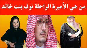 من هي الأميرة الراحلة نوف بنت خالد بن عبدالله آل سعود اشياء لم تعرفها من  قبل - YouTube