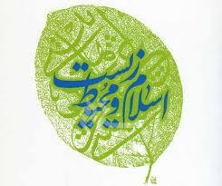 اسلام ومحیط زیست