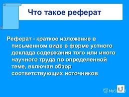 Презентация на тему Как составить реферат Как составить реферат  5 Что такое реферат Реферат краткое