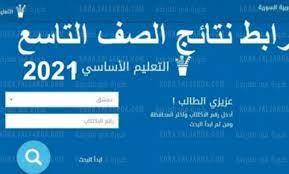 استخراج نتائج الصف التاسع في سوريا 2021 برقم الاكتتاب واسم الطالب من موقع وزارة  التربية السورية - عين اون لاين