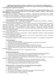 Реферат на тему История развития средств связи  Организация проектной деятельности учащихся по теме