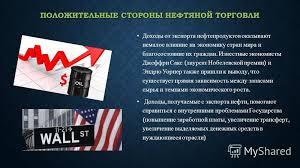 Презентация на тему КУРСОВАЯ РАБОТА НА ТЕМУ Нефтяные доходы и  3 ПОЛОЖИТЕЛЬНЫЕ СТОРОНЫ НЕФТЯНОЙ ТОРГОВЛИ Доходы от экспорта
