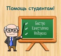 Дипломные курсовые контрольные работы в Санкт Петербурге   работы Контрольные курсовые рефераты на заказ