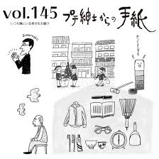 プチ紳士からの手紙vol145 イラストレーター 鈴木みゆき ウェブサイト