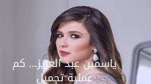 النجمة ياسمين عبد العزيز ورايها فى عمليات التجميل - YouTube
