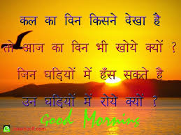 Good Morning Quotes Hindi Images Best Of 24 Good Morning Quotes Sms In Hindi Good Morning Quotes Image Sms