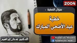 خطبة عيد الأضحى المبارك ♢ (2004) ♢ الدكتور عدنان إبراهيم - YouTube