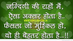 Indian Best Top Love Quotes In Hindi Images Backgrounds Hd Simple Latest Quotes In Hindi