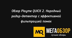Обзор <b>Playme QUICK</b> 2. Народный <b>радар</b>-<b>детектор</b> с ...