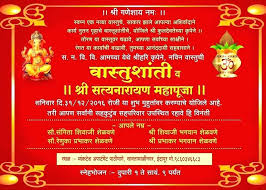 Invitation Card For Format In Gallery New Home Puja Pooja Marathi 2