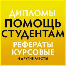 Диплом Уфа ВКонтакте