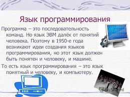 Презентация на тему Реферат на тему Язык программирования  3 Язык программирования