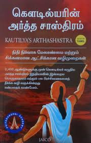 Now Kautilyas Arthashastra Tamil Available On Flipkart Quotes