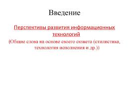 Шаблон для теоретической части диплома Театральный художественно   Введение Теоретическая часть
