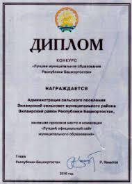 Полиция предупреждает Зилаирский сельсовет Диплом Лучший официальный сайт