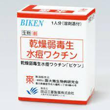 帯状 疱疹 ワクチン