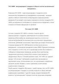 Титульный лист Современные проблемы экологии реферат по экологии  Реферат по экологии реферат по экологии скачать бесплатно iso 14000 международные стандарты области экологических систем современные