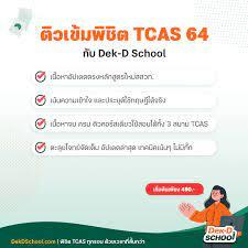 O-NET อาวุธลับ พิชิตคณะในฝัน #dek64 อ่านยังไงให้รอด! - Dek-D's School