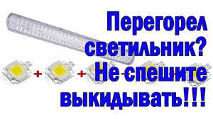 Ремонт светодиодного светильника - YouTube