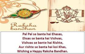raksha bandhan sms sms khoj handpicked sms for every occasion 6 raksha bandhan sms for sister in hindi
