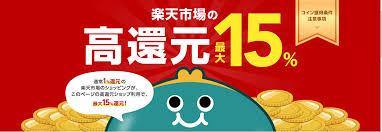 「お財布.com  楽天」の画像検索結果