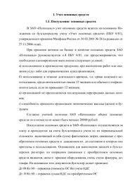 Отчет по производственной практике на примере ЗАО Потенциал doc  Отчет по производственной практике на примере ЗАО Потенциал