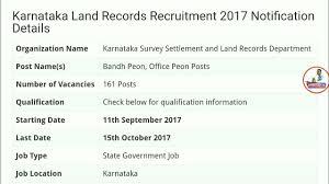 Karnataka Land Records Recruitment 2017 Government Job Apply