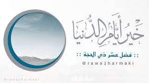 نسك الحاج في اليوم الثامن من ذي الحجة ( يوم التروية)