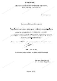 Диссертация на тему Разработка методики проверки эффективности  Диссертация и автореферат на тему Разработка методики проверки эффективности работы защиты при косвенном прикосновении в