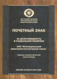 Награды и сертификаты Почетный Диплом Негосударственного пенсионного Фонда электроэнергетики За дальновидную социальную политику