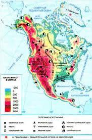 Рельеф Северной Америки География Реферат доклад сообщение  Физическая карта Северной Америки
