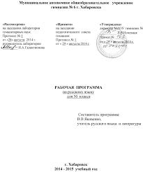 Конспект урока по русскому языку класс g Рабочие программы Яковенко ВВ 371 jpg