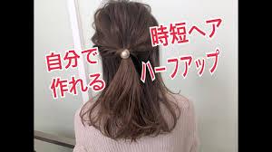 シンプルで可愛い時短ハーフアップヘアアレンジ Salontube サロン