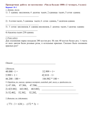 УМК Перспектива класс  Проверочная работа по математике Числа больше 1000 1 5 единиц