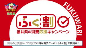 ふく 割 福井 県
