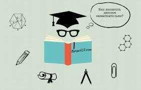Как написать дипломную работу самостоятельно Образец