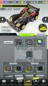 ミニ 四 駆 超速 グランプリ 超速 ギア