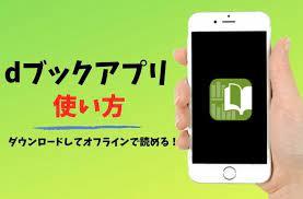 D ブック アプリ